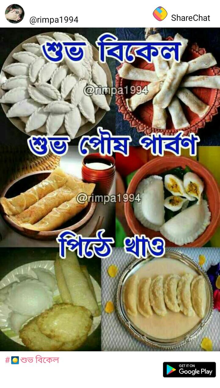 পিঠে -পুলি উৎসব - ShareChat