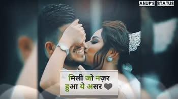 📹 વીડિઓ સ્ટેટ્સ - ANUP ' S STATUS छुपी ये शरात तेरे प्यार में rb roz buzz रखें Download Now dawa za Available on - ShareChat