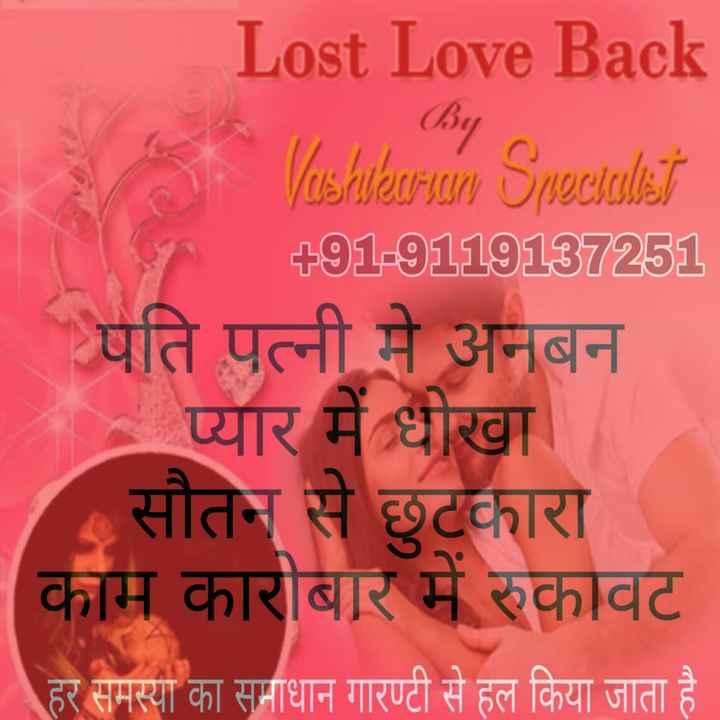 30 sec laddu khao challenge - Lost Love Back Voushukurich Specialist + 91 - 9119137251 पति पत्नी में अनबन _ _ प्यार में धोखा - सौतन से छुटकारा काम कारोबार में रुकावट हर समस्या का समाधान गारण्टी से हल किया जाता है - ShareChat