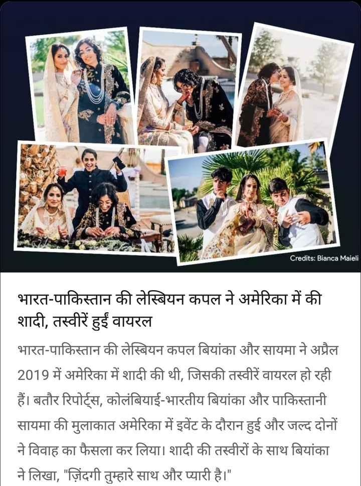 31 अगस्त की न्यूज़ - Credits : Bianca Maieli भारत - पाकिस्तान की लेस्बियन कपल ने अमेरिका में की शादी , तस्वीरें हुईं वायरल भारत - पाकिस्तान की लेस्बियन कपल बियांका और सायमा ने अप्रैल 2019 में अमेरिका में शादी की थी , जिसकी तस्वीरें वायरल हो रही हैं । बतौर रिपोर्टस , कोलंबियाई - भारतीय बियांका और पाकिस्तानी सायमा की मुलाकात अमेरिका में इवेंट के दौरान हुई और जल्द दोनों ने विवाह का फैसला कर लिया । शादी की तस्वीरों के साथ बियांका ने लिखा , ज़िंदगी तुम्हारे साथ और प्यारी है । - ShareChat