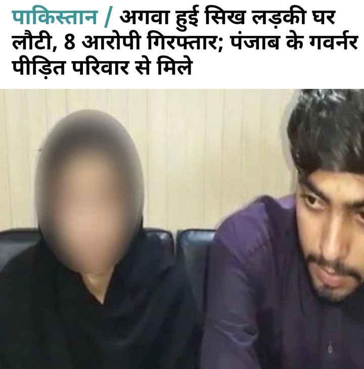31 अगस्त की न्यूज़ - पाकिस्तान / अगवा हुई सिख लड़की घर लौटी , 8 आरोपी गिरफ्तार ; पंजाब के गवर्नर पीड़ित परिवार से मिले - ShareChat