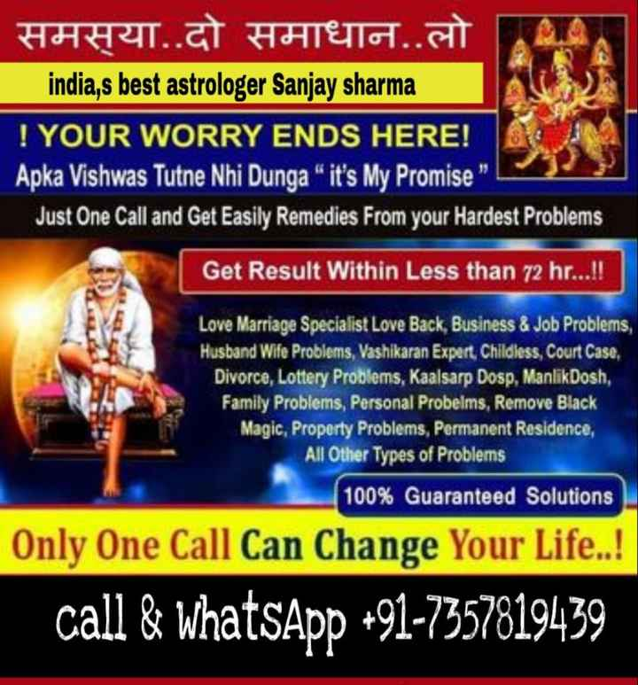 🔯31 जनवरी का राशिफल/पंचांग🌙 - समस्या . . दो समाधान . . लो india , s best astrologer Sanjay sharma ! YOUR WORRY ENDS HERE ! Apka Vishwas Tutne Nhi Dunga it ' s My Promise Just One Call and Get Easily Remedies From your Hardest Problems Get Result Within Less than 72 hr . . . ! ! Love Marriage Specialist Love Back , Business & Job Problems , Husband Wife Problems , Vashikaran Expert , Childless , Court Case , Divorce , Lottery Problems , Kaalsarp Dosp , ManlikDosh , Family Problems , Personal Probelms , Remove Black Magic , Property Problems , Permanent Residence , All Other Types of Problems 100 % Guaranteed Solutions Only One Call Can Change Your Life . . ! call & WhatsApp + 91 - 7357819439 - ShareChat