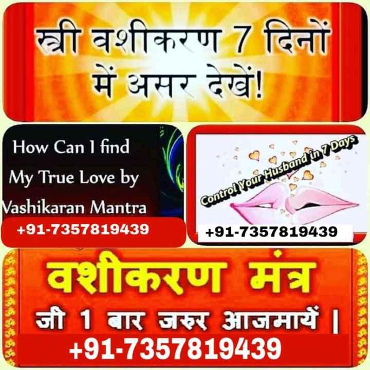 🔯31 जनवरी का राशिफल/पंचांग🌙 - स्त्री वशीकरण 7 दिनों में असर देखें ! How Can I find My True Love by Vashikaran Mantra + 91 - 7357819439 Control Your Husband + 91 - 7357819439 51555555555 वशीकरण मंत्र जी 1 बार जरूर आजमायें । + 91 - 7357819439 MMS8854454 - ShareChat