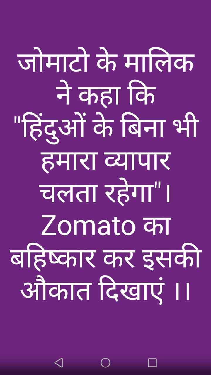 📰 31 जुलाई की न्यूज़ - जोमाटो के मालिक ने कहा कि हिंदुओं के बिना भी हमारा व्यापार चलता रहेगा । Zomato chi बहिष्कार कर इसकी । औकात दिखाएं । । - ShareChat