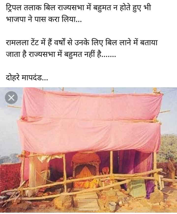 📰 31 जुलाई की न्यूज़ - ट्रिपल तलाक बिल राज्यसभा में बहुमत न होते हुए भी भाजपा ने पास करा लिया . . . रामलला टेंट में हैं वर्षों से उनके लिए बिल लाने में बताया जाता है राज्यसभा में बहुमत नहीं है . . . . . . . दोहरे मापदंड . . . - ShareChat