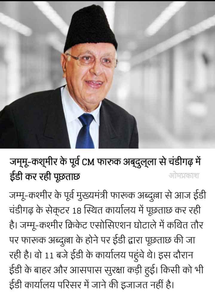📰 31 जुलाई की न्यूज़ - जम्मू - कश्मीर के पूर्व CM फारुक अब्दुल्ला से चंडीगढ़ में ईडी कर रही पूछताछ বীজত্মা जम्मू - कश्मीर के पूर्व मुख्यमंत्री फारूक अब्दुल्ला से आज ईडी चंडीगढ़ के सेक्टर 18 स्थित कार्यालय में पूछताछ कर रही है । जम्मू - कश्मीर क्रिकेट एसोसिएशन घोटाले में कथित तौर पर फारूक अब्दुल्ला के होने पर ईडी द्वारा पूछताछ की जा रही है । वो 11 बजे ईडी के कार्यालय पहुंचे थे । इस दौरान ईडी के बाहर और आसपास सुरक्षा कड़ी हुई । किसी को भी ईडी कार्यालय परिसर में जाने की इजाजत नहीं है । - ShareChat