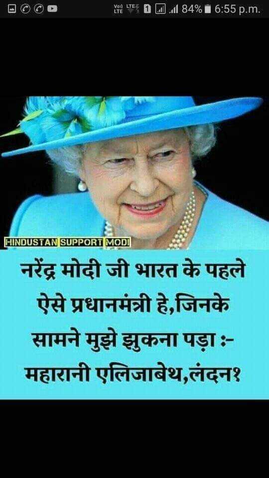 31 मार्च की न्यूज - ' Ye Ea Lill . il 84 % ॥ ॥ 6 : 55 p . m . HINDUSTAN SUPPORT MODI नरेंद्र मोदी जी भारत के पहले ऐसे प्रधानमंत्री हे , जिनके सामने मुझे झुकना पड़ाः महारानी एलिजाबेथ , लंदन ? - ShareChat
