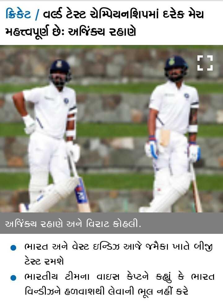 📰 31 ઓગસ્ટનાં સમાચાર - ક્રિકેટ | વર્લ્ડ ટેસ્ટ ચેમ્પિયનશિપમાં દરેક મેચ મહત્ત્વપૂર્ણ છેઃ અજિંક્ય રહાણે T અજિંક્ય રહાણે અને વિરાટ કોહલી . | ભારત અને વેસ્ટ ઇન્ડિઝ આજે જમૈકા ખાતે બીજી ટેસ્ટ રમશે ભારતીય ટીમના વાઇસ કેપ્ટને કહ્યું કે ભારત વિન્ડીઝને હળવાશથી લેવાની ભૂલ નહીં કરે - ShareChat