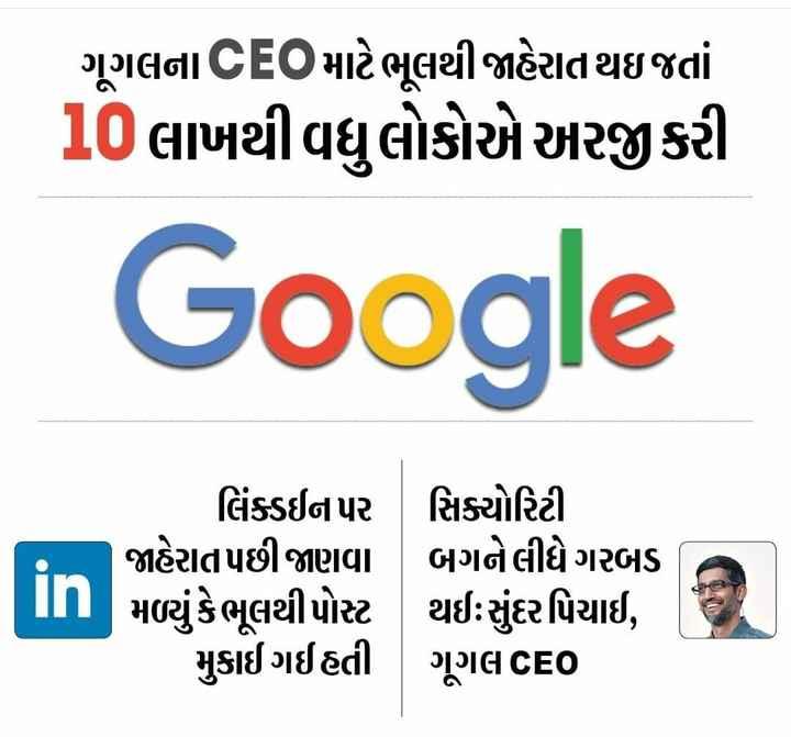 📋 31 જુલાઈનાં સમાચાર - ગૂગલના CEO માટે ભૂલથી જાહેરાત થઇ જતાં 10 લાખથી વધુ લોકોએ અરજી કરી Google લિંwઈનપર સિક્યોરિટી જાહેરાત પછી જાણવા બગને લીધે ગરબડ In મળ્યું કે ભૂલથી પોસ્ટ થઈ સુંદર પિચાઈ મુકાઈ ગઈહતી ગૂગલ ceo . છે - ShareChat