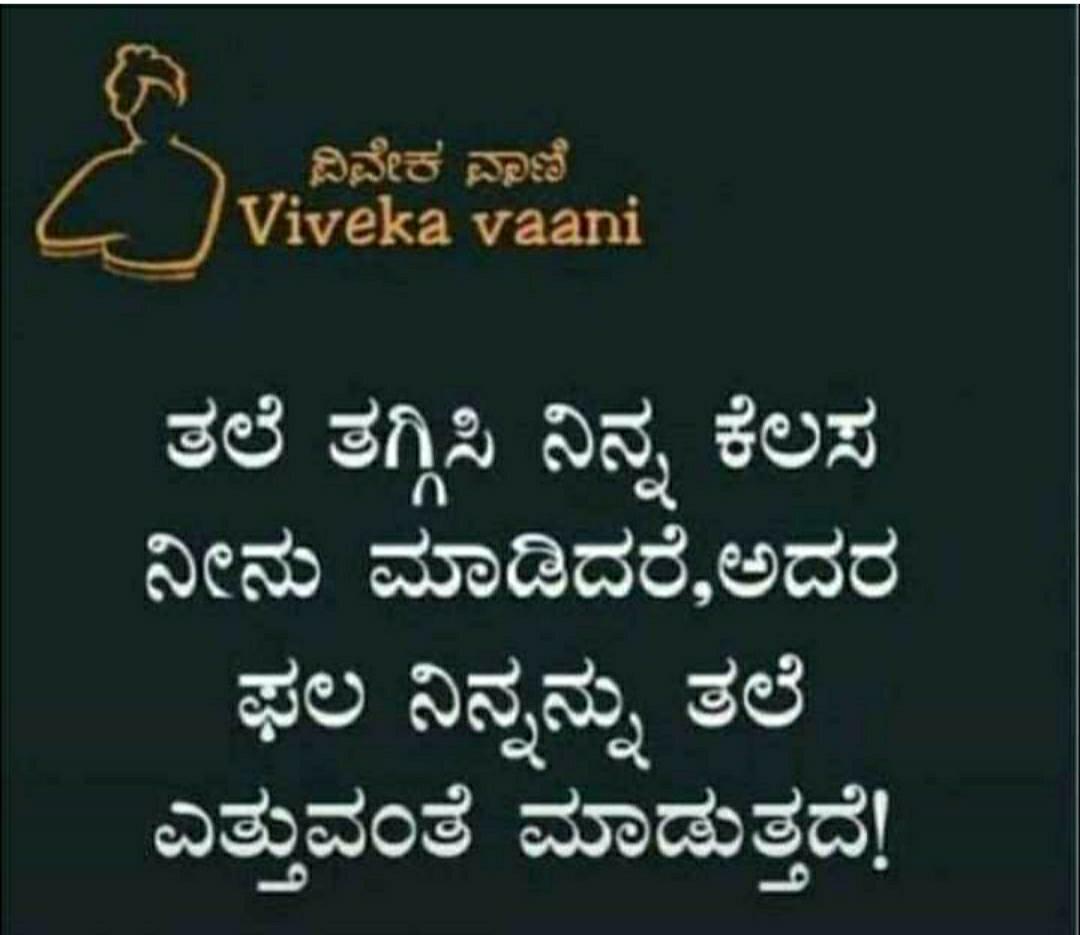 ✍️ ಸ್ವಾಮಿ ವಿವೇಕಾನಂದರ ನುಡಿಗಳು - ShareChat