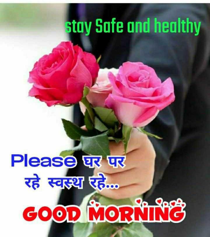 🏡घर पर रहें स्वस्थ रहें - stay Safe and healthy Please घर पर रहे स्वस्थ रहे . . . GOOD MORNING - ShareChat