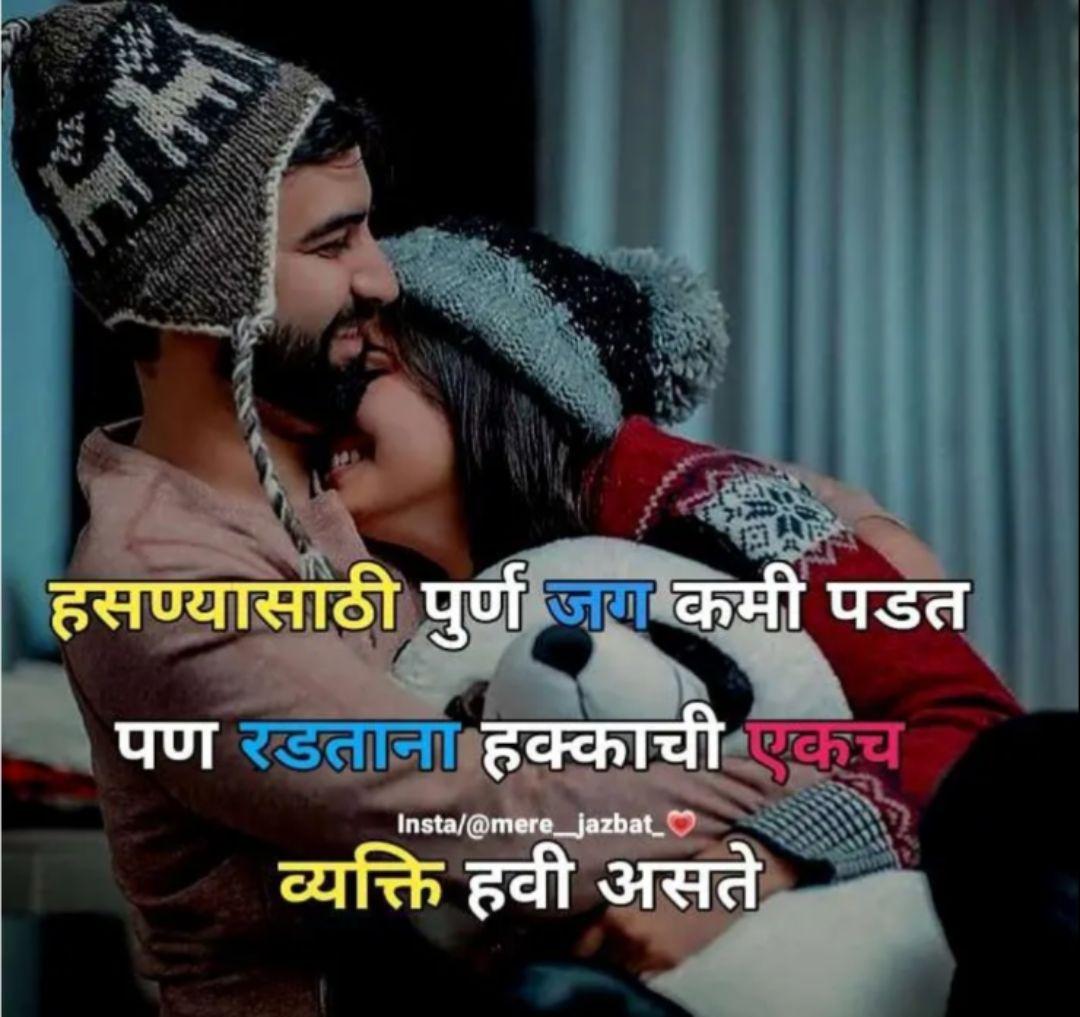 🌹प्रेमरंग - हसण्यासाठी पुर्ण जग कमी पडत पण रडताना हक्काची एकच व्यक्ति हवी असते Insta / @ mere _ jazbat _ - ShareChat