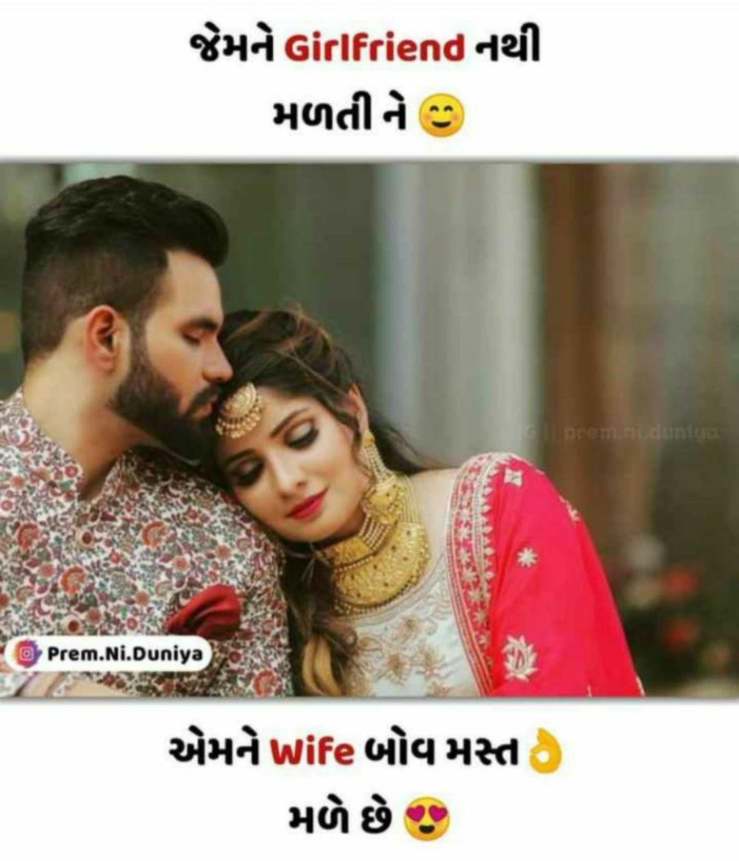 💘 પ્રેમ 💘 - જેમને Girlfriend નથી મળતીને : O Prem . Ni . Duniya એમનેuire બોવ મસ્ત મળે છે જે - ShareChat