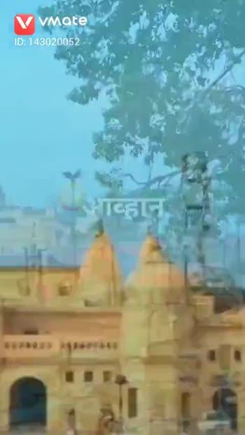 जय श्री राम - ShareChat