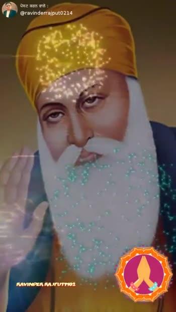 ਗੁਰੂ ਨਾਨਕ ਜਯੰਤੀ - ਪੋਸਟ ਕਰਨ ਵਾਲੇ : @ ravinderrajputo214 RAVINDER RAJPUT1102 ShareChat Ravinder Rajput ravinderrajput0214 Harvinder Ravinder Follow - ShareChat