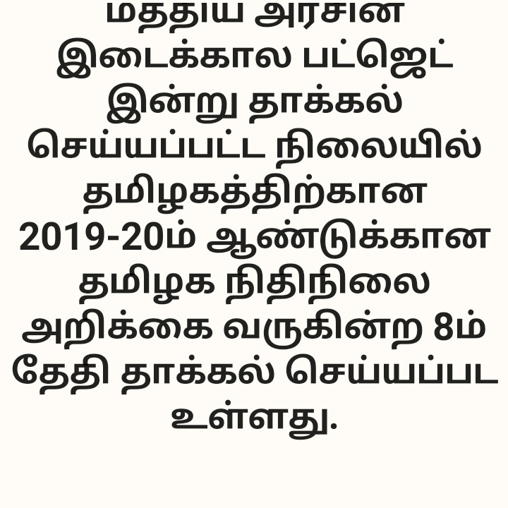 பட்ஜெட் 2019 - ShareChat
