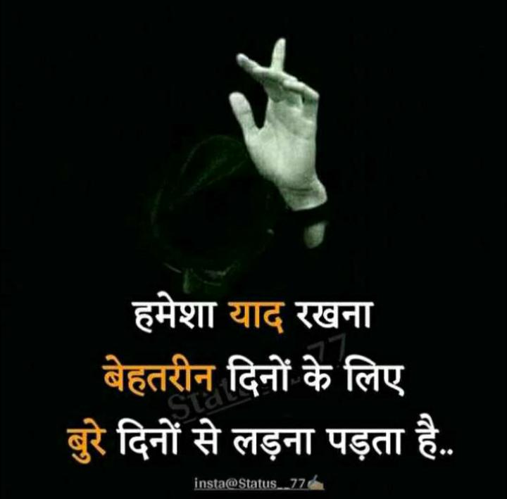 🔑कामयाबी मंत्र - हमेशा याद रखना बेहतरीन दिनों के लिए बुरे दिनों से लड़ना पड़ता है . . insta @ status . . . 7706 - ShareChat