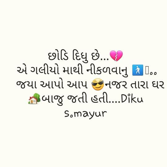 🥡 ફૂડ લવર - છોડિ દિધુ છે . . . એ ગલીયો માથી નીકળવાનુ XID જયા આપો આપ નજર તારા ઘર બાજુ જતી હતી . . . . Diku Somayur - ShareChat