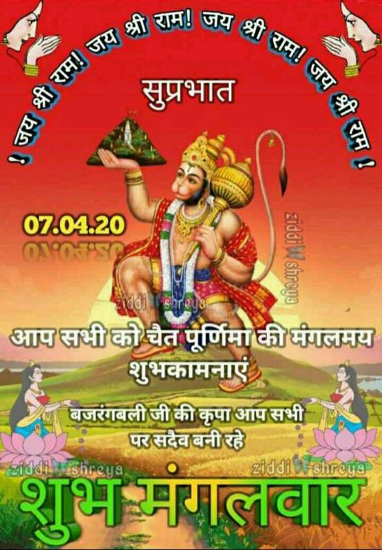 🌷शुभ मंगलवार - श्री राम ! जय श्री श्री राम ! जय जयी जय श्री राम ! सुप्रभात जय श्री राम ! 07 . 04 . 20 ONOKAST ziddi shreya आप सभी को चैत पूर्णिमा की मंगलमय शुभकामनाएं बजरंगबली जी की कृपा आप सभी परसदैव बनी रहे ziddi ishreya zid di shreya शुभ मगलवार - ShareChat