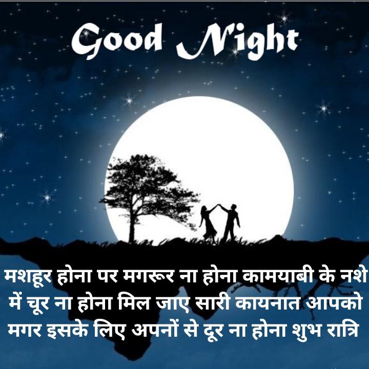 good night good night - Good Night मशहूर होना पर मगरूर ना होना कामयाबी के नशे में चूर ना होना मिल जाए सारी कायनात आपको मगर इसके लिए अपनों से दूर ना होना शुभ रात्रि - ShareChat