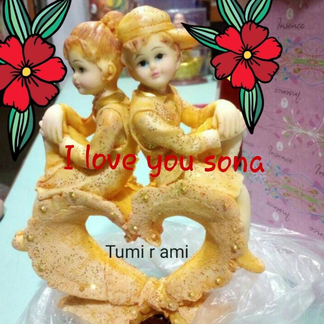 💑রোমান্টিক ছবি - love you soha Tumi r ami - ShareChat