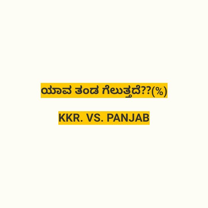 KKR vs KXIP - ಯಾವ ತಂಡ ಗೆಲುತ್ತದೆ ? ? ( % ) KKR . VS . PANJAB - ShareChat