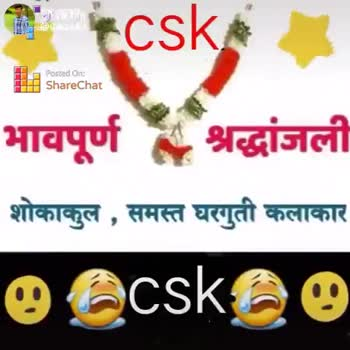 MI vs CSK - * _ FCSk * Google Play ShareChat भावपूर्ण श्रद्धांजली शोकाकुल , समस्त घरगुती कलाकार o ecske @ mumbai indians 007 ShareChat Ganesh Dhangar gana43 मैत्री , मस्ती आणि शेअरचॅट 5 Follow - ShareChat