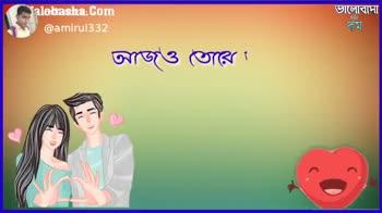 👫সম্পর্ক - ভালােবাসা alobasha : Com @ amirul332 উৎ ফেসবুয়ে ওই পাওয়াট্য ও ত রাখা facebook Posted On : har livet head on ShareChat Bad Boy amirul332 I miss you share chat Follow - ShareChat