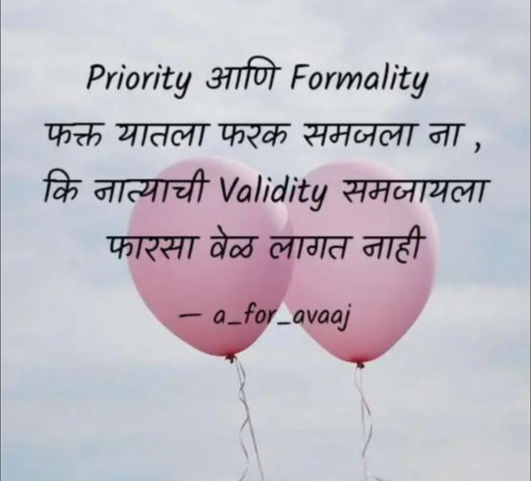 🌹प्रेमरंग - Priority 3711oT Formality फक्त यातला फरक समजला ना , कि नात्याची Validity समजायला फारसा वेळ लागत नाही - a _ for _ avaaj - ShareChat