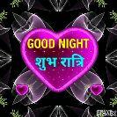 শুভৰাত্ৰি - * GOOD NIGHT शुभ रात्रि । 1 PicMix - ShareChat