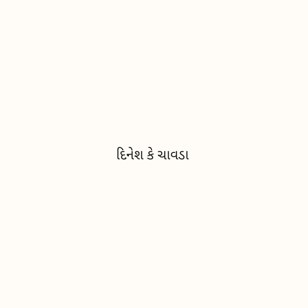 😢 Miss you - દિનેશ કે ચાવડા - ShareChat