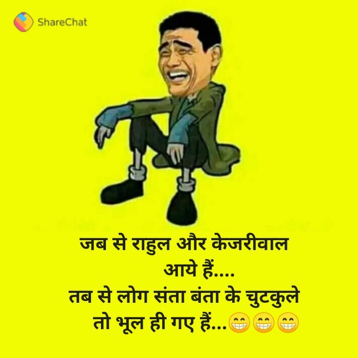 😛 व्यंग्य 😛 - ShareChat जब से राहुल और केजरीवाल आये हैं . . . . तब से लोग संता बंता के चुटकुले तो भूल ही गए हैं . . . 0 0 0 - ShareChat