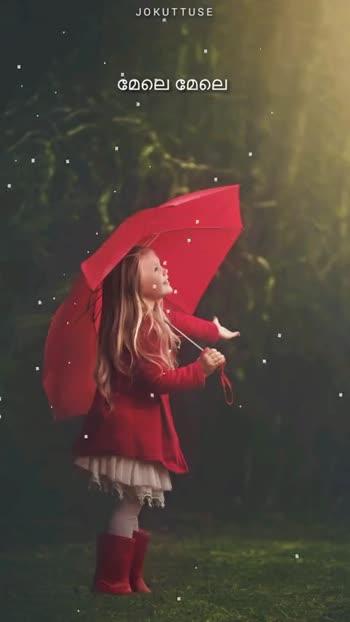 📽️ വീഡിയോ സ്റ്റാറ്റസ് - JOKUTTUSE മേലെ JOKUITUSE ' അതിലാരോ ആരാരോ , നിറദീപം ചാര്ത്തുന - ShareChat