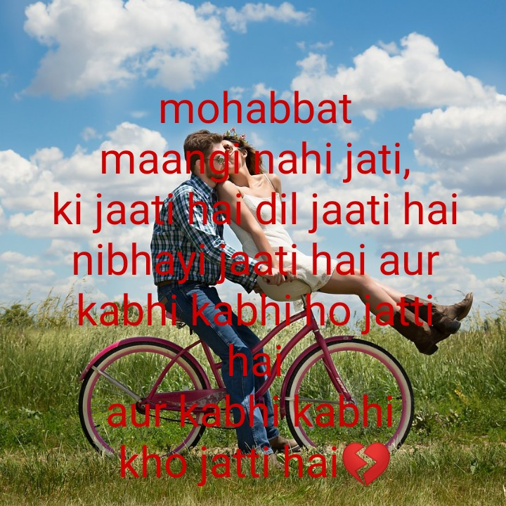💔ভগ্নহৃদয় শায়েরি - mohabbat maar dimahi jati , ki ludil jaati hai nibh nanti hai aur kabh bhi ho kha - ShareChat