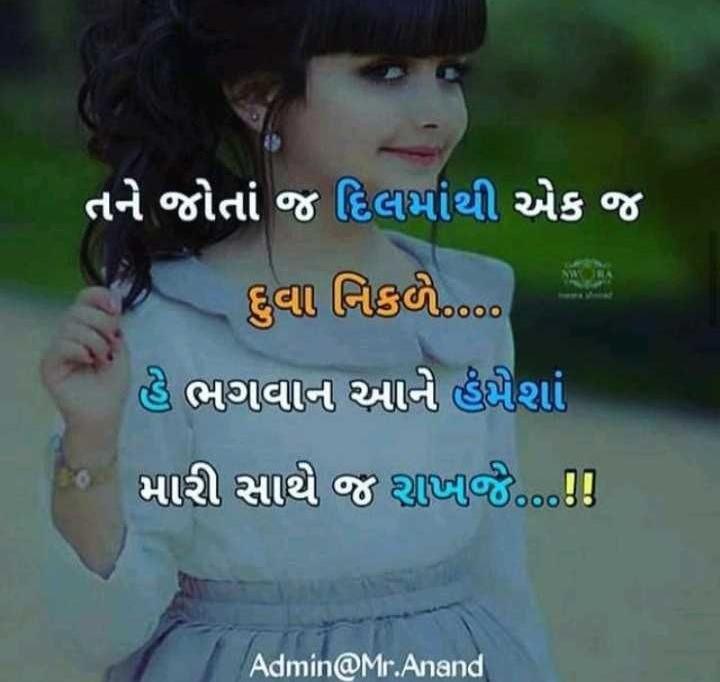 💝 લવ કોટ્સ - તને જોતાં જ દિલમાંથી એક જ ફિવા નિકળે . . ! હૈ ભગવાન આને હૈધશાં મારી સાથે જ શાખાજૈ . ! Admin @ Mr . Anand - ShareChat
