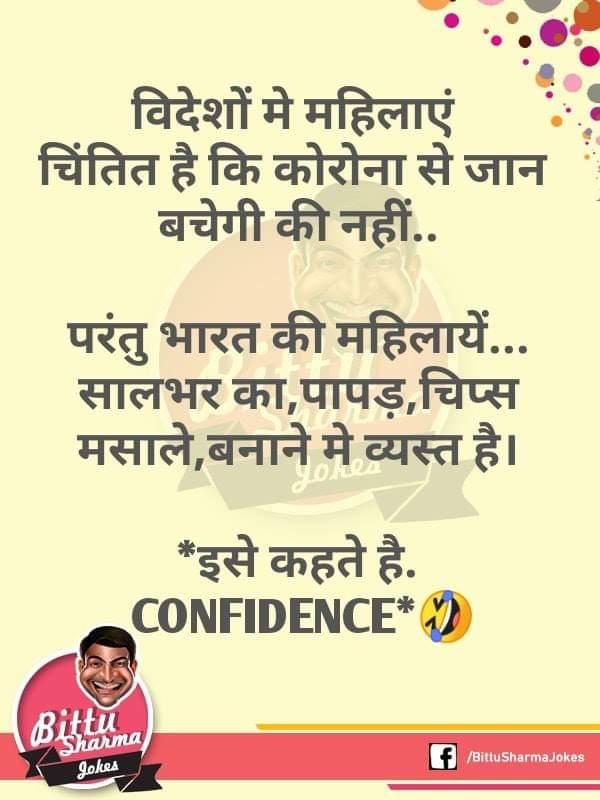🏠 ઘરમાં રહો સુરક્ષિત રહો - विदेशों में महिलाएं चिंतित है कि कोरोना से जान बचेगी की नहीं . . परंतु भारत की महिलायें . . . सालभर का , पापड़ , चिप्स मसाले , बनाने मे व्यस्त है । * इसे कहते है . CONFIDENCE * ) Bittu Sharma Jokes f / Bittu Sharma Jokes - ShareChat