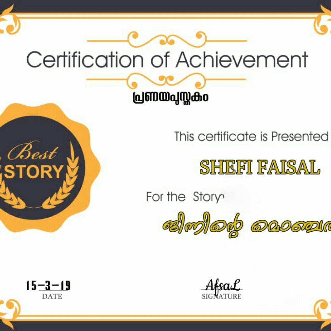 📙 നോവൽ - Certification of Achievement പ്രണയപുസ്തകം This certificate is Presented . Best STORY SHEFI FAISAL For the Story ജീത്തീന്റെ മൊഞ്ചിൽ 15 - 3 - 19 Afsal SIGNATURE DATE - ShareChat