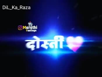 दोस्ती - DiL _ Ka _ Raza Marathi Feelings दोस्ती DiL _ Ka _ Raza Marathi Feelings दोस्ती - ShareChat