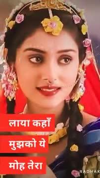 radhe krishna 🙏🙏 - जान लेगा मेरी , ये इश्क मेरा दिल मेरी ना सुने दिल का मैं क्या करू - ShareChat