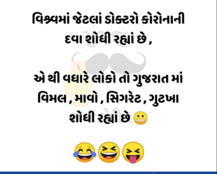 🤓 રમુજી સ્ટેટ્સ - વિશ્વમાં જેટલાં ડોક્ટરો કોરોનાની દવા શોધી રહ્યાં છે , એથી વધારે લોકો તો ગુજરાતમાં વિમલ , માવો , સિગરેટ , ગુટખા શોધી રહ્યાં છે ? ' - ShareChat