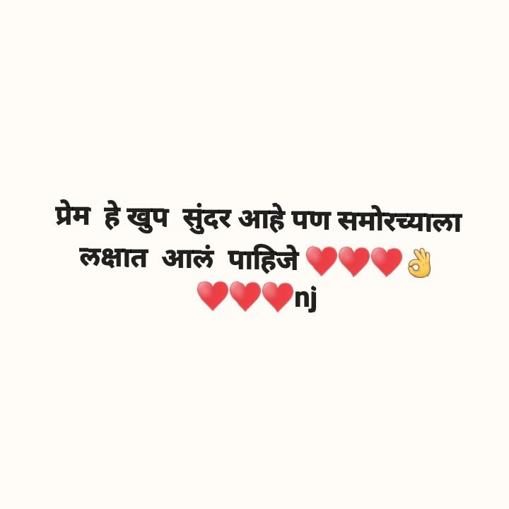 🌹प्रेमरंग - प्रेम हे खुप सुंदर आहे पण समोरच्याला लक्षात आलं पाहिजे 200 nj - ShareChat