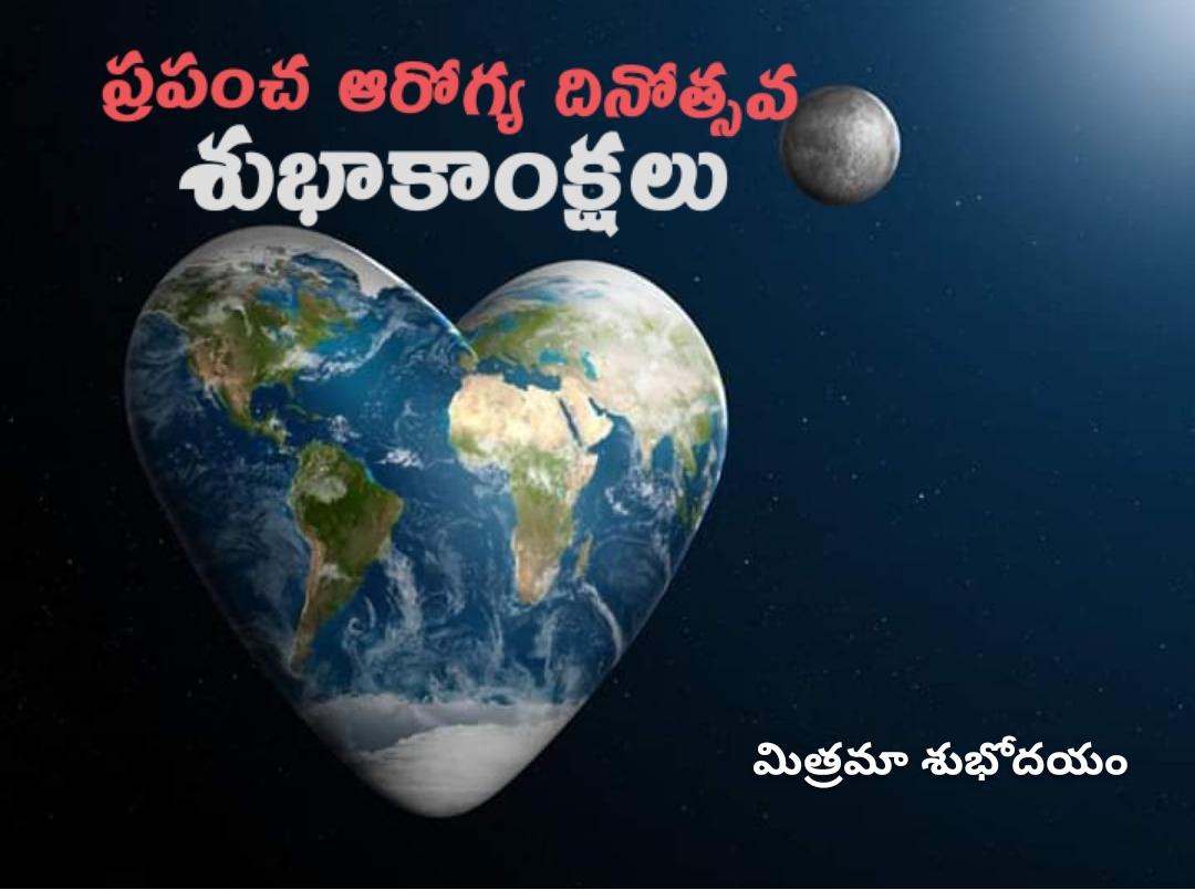 🌅శుభోదయం - ప్రపంచ ఆరోగ్య దినోత్సవ శుభాకాంక్షలు మిత్రమా శుభోదయం - ShareChat