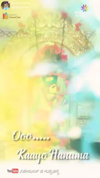 ಹನುಮಂತನ ಭಕ್ತ - ca . 20 GLS 616 Kayun Thindegu Neenu YouTube sent to be ShareChat Nagaraj 68925616 ಐ ಲವ್ ಶೇರ್ ಚಾಟ್ Follow - ShareChat