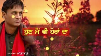 😥 ਪੰਜਾਬੀ sad ਗਾਣੇ - Narinder Kamra ਕਦੇ ਪਿਆਰ ਤੂੰ ਕਰਦੀ ਸੈਂ - ShareChat