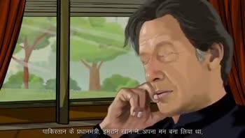 india or pakistan - LI iiiiiiiiiiiiiiiii । suuuuuuuuN निवेदन साधारण सा था । भारत के प्रधानमंत्री को किर्गिस्तान के विएफ में शंघाई सहयोग संगठन , You Tube youtube . com / Bisbo Hindi OSBO - ShareChat