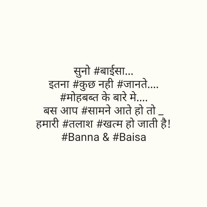 rajshthani status - सुनो # बाईसा . . . इतना # कुछ नही # जानते . . . . # मोहबब्त के बारे मे . . . . बस आप # सामने आते हो तो , हमारी # तलाश # खत्म हो जाती है ! # Banna & # Baisa - ShareChat