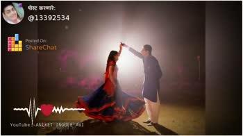 nice song.....😍 - पोस्ट करणारे : @ 13392534 Google Play ShareChat moglie am YouTube : - ANIKET INGOLE AVI ShareChat मोहन बोपटे 13392534 Follow - ShareChat