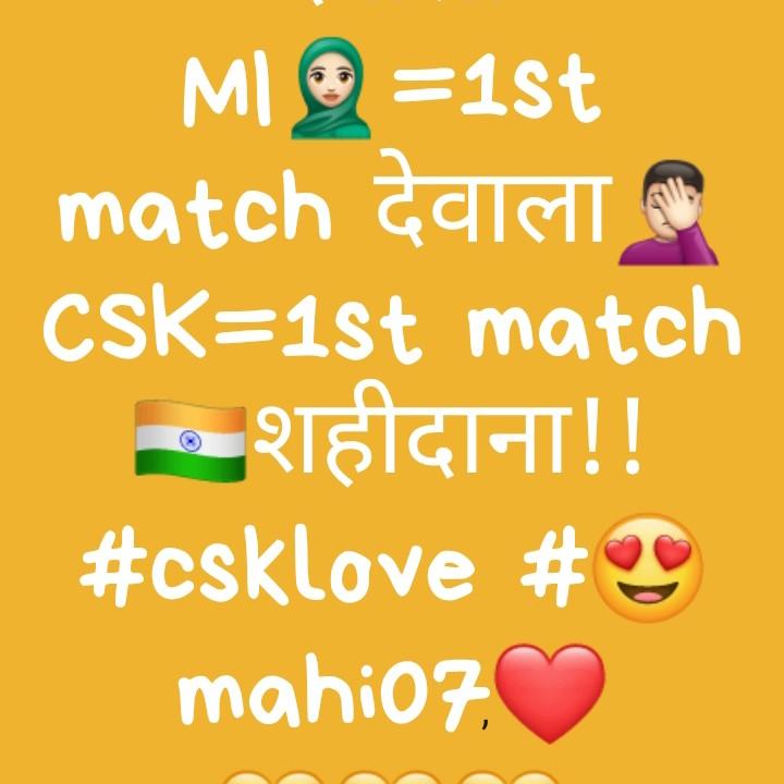 🏆MS धोनी - MI @ = 1st match dais CSK = 1st match ORTEIGHT ! ! # csklove # mahioz - ShareChat
