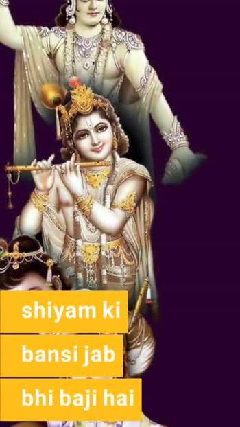 📹 વીડિઓ સ્ટેટ્સ - shiyam ki bansi jab bhi baji hai radha ke man me prit jagi hai hoga Milan ye aash jagi hai - ShareChat