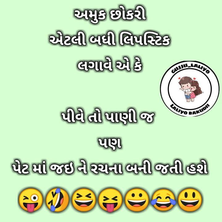 diwali comedy - અમુકછોકરી ઝીટલીધીલિપસ્ટિક લગાવીસીકે ત . . LALIY YO BAKO પD પીવીતીઘાણીજી પણા પટણી જીતી શકાળનીજતીહણી - ShareChat